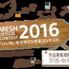 ソニーのMESHプロジェクト、「『いいね』をデザインするコンテスト」を開催―選ばれた応募作品はGOOD DESIGN Marunouchiで展示―