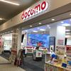 スマホ割引廃止で「上限が2万円」iPhoneなど高額端末は売れなくなるのか!?