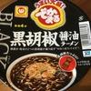 【食べてみた】でかまる BLACK黒胡椒醤油ラーメン(マルちゃん)