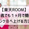 【楽天ROOM】1ヶ月で簡単にランクBへ上がる方法(ほぼ放置でOK)