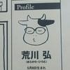 ウィングスペーパーコレクションVol.26荒川弘先生