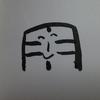 今日の漢字600は「用」。サッカー専用スタジアムはもっと増えてほしい