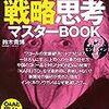 鈴木貴博『戦略思考マスターBOOK』