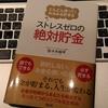 【書評】ストレスゼロの絶対貯金/佐々木裕平【レビュー】
