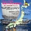 「すすめ北前船」第24回(利尻島)