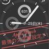 Apple watch3の最強の文字盤が決まった