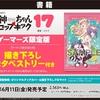 邪神ちゃんドロップキック 17巻が6月11日に発売予定【特典情報:描き下ろしB2タペストリー】