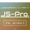 JavaScriptに特化したオンラインプログラミング学習サイト「JS-Pro.」とは? - オンラインプログラミング学習戦国時代