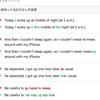 ちょこっと英語日記【2度寝に注意!の巻】