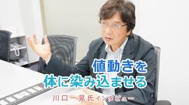 「値動きを体に染み込ませる」川口一晃 特別インタビュー(後編)