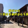 古き良き空気が残る金沢で1泊2日ぶらり旅。野郎2人に待ち受けていたとんでもない試練とは…
