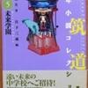 都筑道夫「少年小説コレクション5」(本の雑誌社)-「未来学園」「ロボットDとぼくの冒険」