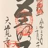 御朱印集め 大覚寺1(Daikakuji1):京都