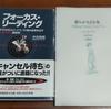 本2冊無料でプレゼント!(3491冊目)