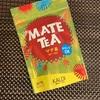「飲むサラダ」と言われるマテ茶は世界三大飲料の1つ☆彡