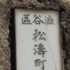 【渋谷区】松濤町
