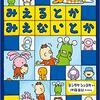 【オススメの本・子どもたちに紹介したい】「みえるとかみえないとか」(ヨシタケシンスケ)