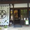 【長野】「いろは堂長野本店」で美味しいおやきを!