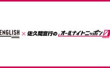 EJ×ラジオのタイアップ第3弾開始!番組オリジナル「ENGLISH JOURNAL特別号」をゲットしよう!