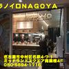ソラノイロNAGOYA~2018年1月10杯目~