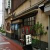 十条 斎藤 大衆酒場 (YUMAP-0226)