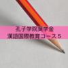 【孔子学院奨学金】漢語国際教育コースを履修される方へアドバイス5