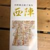 京都旅行のオススメ❗️西陣織会館に行きました👍