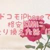 ドコモiPhoneで格安SIMに乗り換えた話(3)〜申し込み編〜