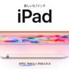 9.7インチ新しいiPadはApple Pencilに対応!カラーは3色でパワーアップ!