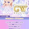 GWキャンペーン②+コイン購入キャンペーン+48時間ゲリラVIPチケットガチャ