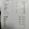 2021/5/19(水) 日勤 税抜36k