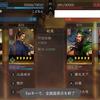 【三國志真戦:シーズン2】S2西蜀の智編成の戦歴【諸葛亮龐統法正】