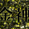 金神276話「エビフライ」感想 ゴールデンカムイ