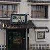 リブログ:諏訪大社と神林神社<其の弐>