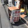 唐揚欲解消率120%【酒肴ちいち烏森口店】