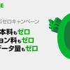 全部¥0!LINEモバイルが「#ぜーんぶゼロキャンペーン」などを開始!本当に全部ゼロ円だぞ!
