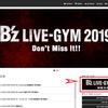 【B'z】Live-gym 2019 セブンイレブン先行抽選受付開始!登録方法の解説