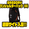 【DAIWA×GREGORY】数量限定生産「GREGORYワンショルダーバッグ(A)」通販サイト入荷!