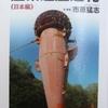 ●八木赤煉瓦番付ブログと、『産業遺産巡礼』(市原猛志著)