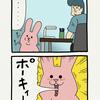 スキウサギ「甲高い声」