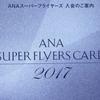 SFC修行⑨ スーパーフライヤーズカード申込へ