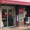 食い道楽ぜよニッポン❣️ 清瀬・保谷の老舗洋食屋たち❗️