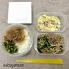 【節約】昨日のお弁当と只今の生活費