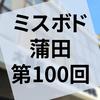 第100回『ミスボド蒲田』レポート
