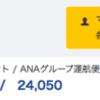 ANAマイルが10万マイルに到達。