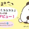 サンエックスの新キャラクター『はみぱ』ゆるーんとデビュー!!