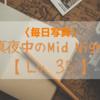真夜中のMid Night 写真投稿 ~35日目~