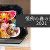 恒例の春の会食2021