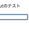 ページを開いたらinput要素に自動でカーソルを持ってくる(オートカーソル)