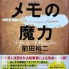 前田裕二「メモの魔力」感想〜自己分析1,000本ノック!〜